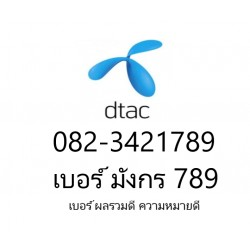 0823421789