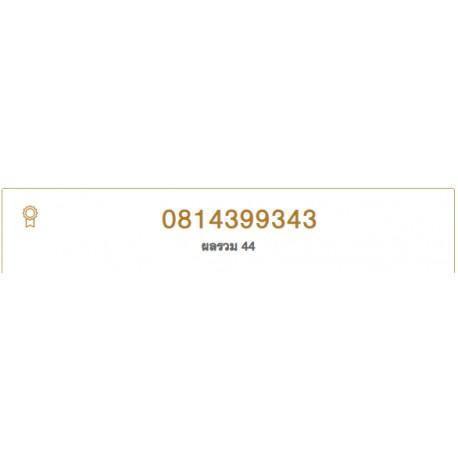 0814399343