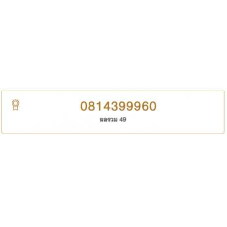 0814399960